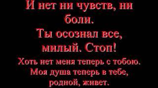 Софья Лукьянова - Ты убил меня сам (текст) .wmv