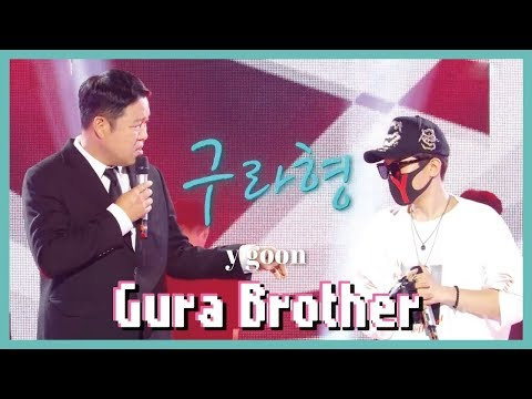 [Special Stage] y_goon(with.Gura Kim) - Gura Brother ,  y군 (with. 김구라) - 구라형 Show Music core