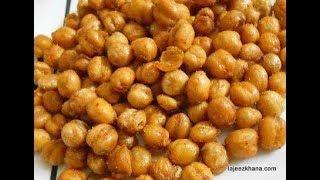 Kurkure masaledar Chana-Chole | Quick & Delicious-Chana namkeen