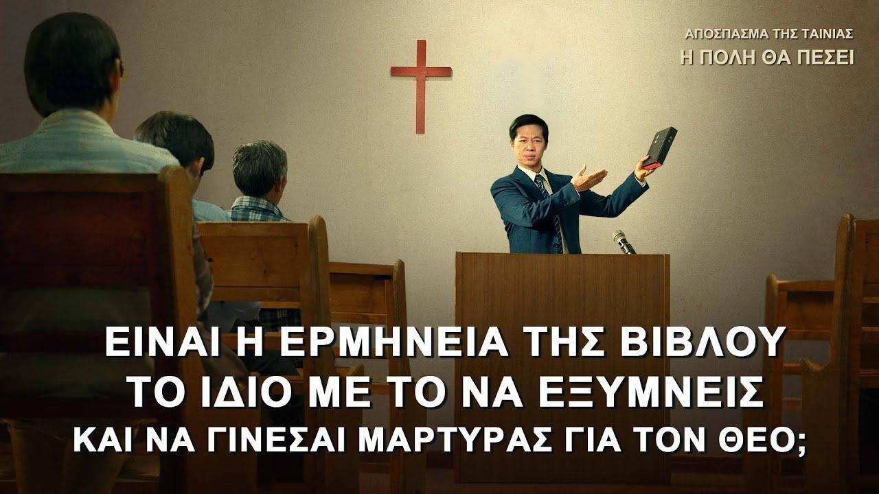 Χριστιανικές Ταινίες «Η πόλη θα πέσει» 4 - Είναι η ερμηνεία της Βίβλου το ίδιο με το να εξυμνείς και να γίνεσαι μάρτυρας για τον Θεό;