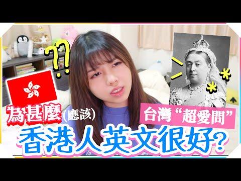 【海恩】為甚麼香港人英文很好? 因為考試太難嗎!?😨【3個原因】(ft. DSE)