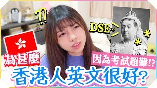 【如何學英文】香港人英文很好的3個原因!?/學霸海恩 Ep3.5