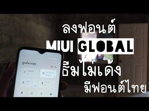 วิธีลงฟอนต์ไทย MIUI Global แล้วธีมไม่เด้ง