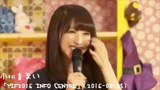「INFO CENTRE」(2016-08-05)