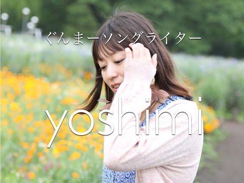 Yoshimi ってどんな人?
