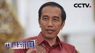 [中国新闻] 印尼宪法法院确认现任总统佐科胜选 | CCTV中文国际
