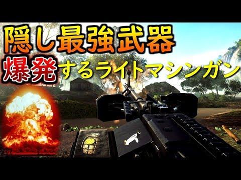 【BF4 実況】FAMASとか雑魚ww 隠し武器『M60-ULT』という最強の炸裂弾LMG thumbnail