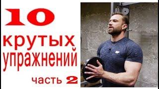 10 Крутых Упражнений! 2 часть: Упражнения для Груди, Бицепса, Дельт