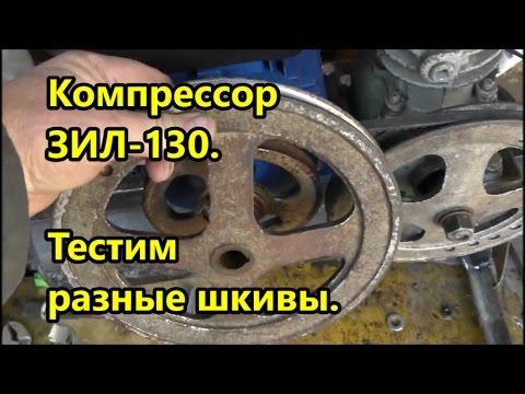 компрессор ЗИЛ 130 сборка по этапно Ч. 2 - YouTube