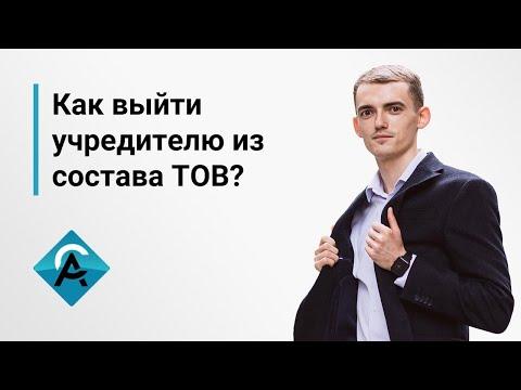 Как выйти учредителю из состава ТОВ?