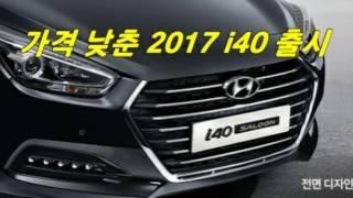 현대차 가격 낮춘 2017 i40 출시..상품성은 오히…