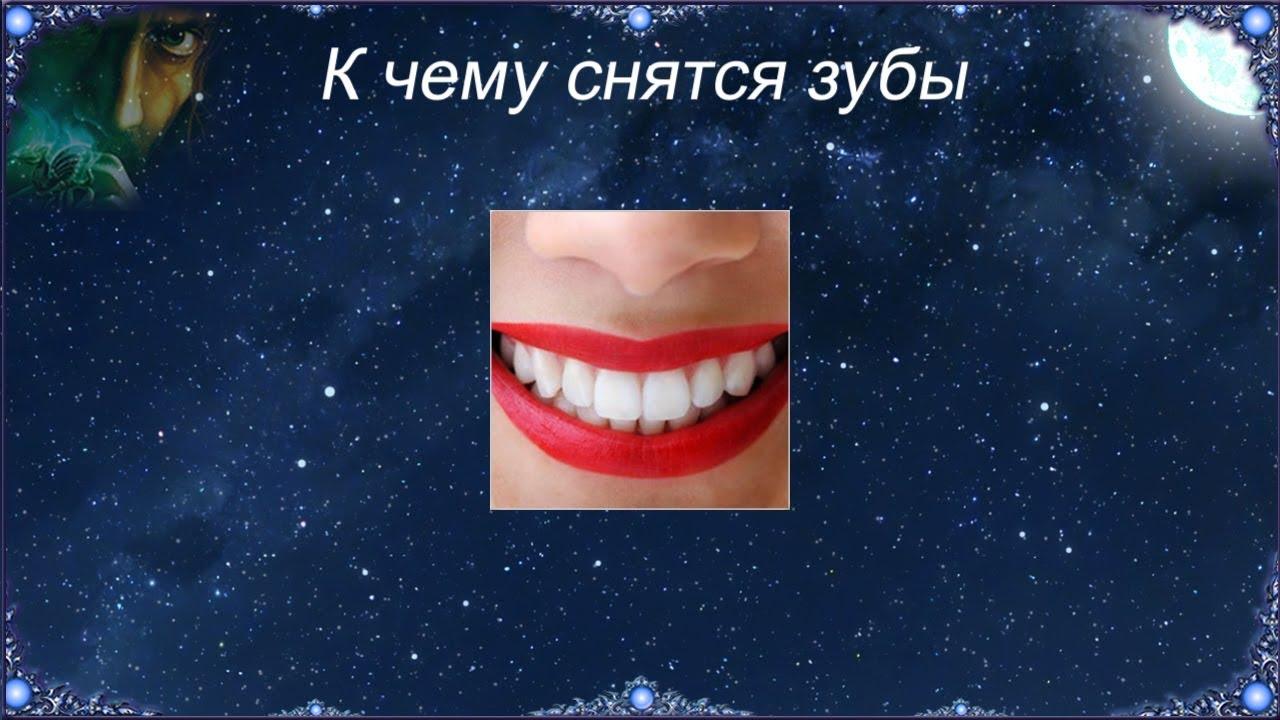 Зубы — символизируют два направления событий: здоровья (своего или родных) и перемен (переходные этапы в жизни).