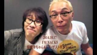 2014.10.17FM NACK5坂崎Kトラ・ゲスト所ジョージ.
