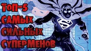 ТОП-5 самых сильных версий Супермена