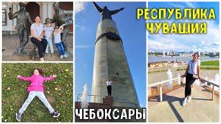 ВОТ ВАМ И ЧУВАШИЯ! Я бы могла жить в Чебоксарах! Москвичи в Чебоксарах ♥ Работающая мама