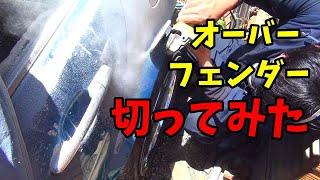 【オーバーフェンダー】を マークⅡ DIY JZX110を車を弄る