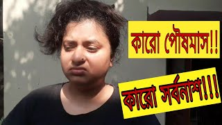 কারো পৌষমাস কারো সর্বনাশ!!!| Bengali funny video | Make Life Beautiful