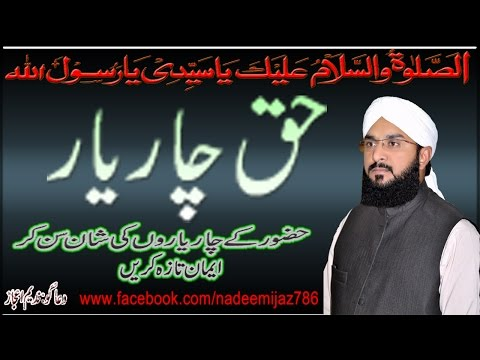 Hafiz imran aasi by Haq Chaar Yaar best speech