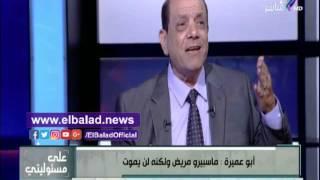 شكري أبو عميرة يكشف طرق إصلاح ماسبيرو.. فيديو