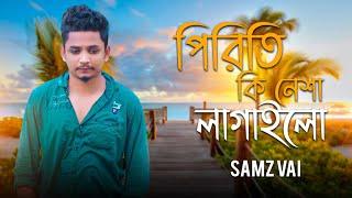 Piriti Ki Nesha   পীরিতি কি নেশা   Samz Vai   Bangla New Song 2020   Lyrical Video
