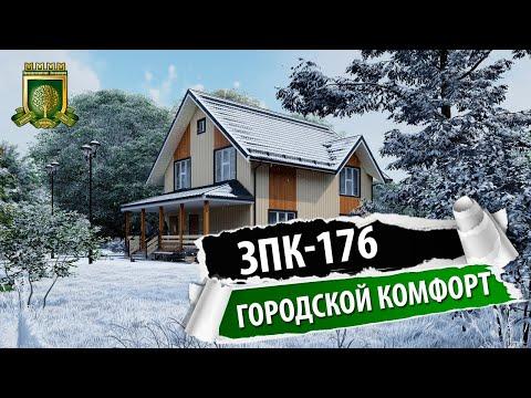 """Каркасный дом под ключ ЗПК-167 """"Городской комфорт"""" проект и цена."""