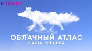 Саша Зверева - Облачный атлас | Official Audio | 2018