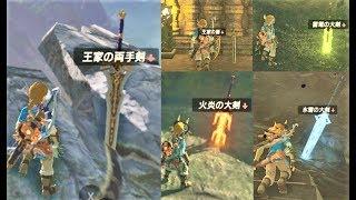 【何回でも取れる強武器、便利武器、属性武器の場所】 攻略 ゼルダの伝説 ブレス…