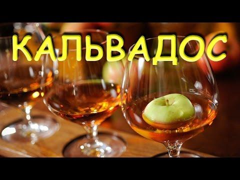 #сэмон 🍎 КАЛЬВАДОС 🍎 яблочный самогон 🍏 яблочный бренди