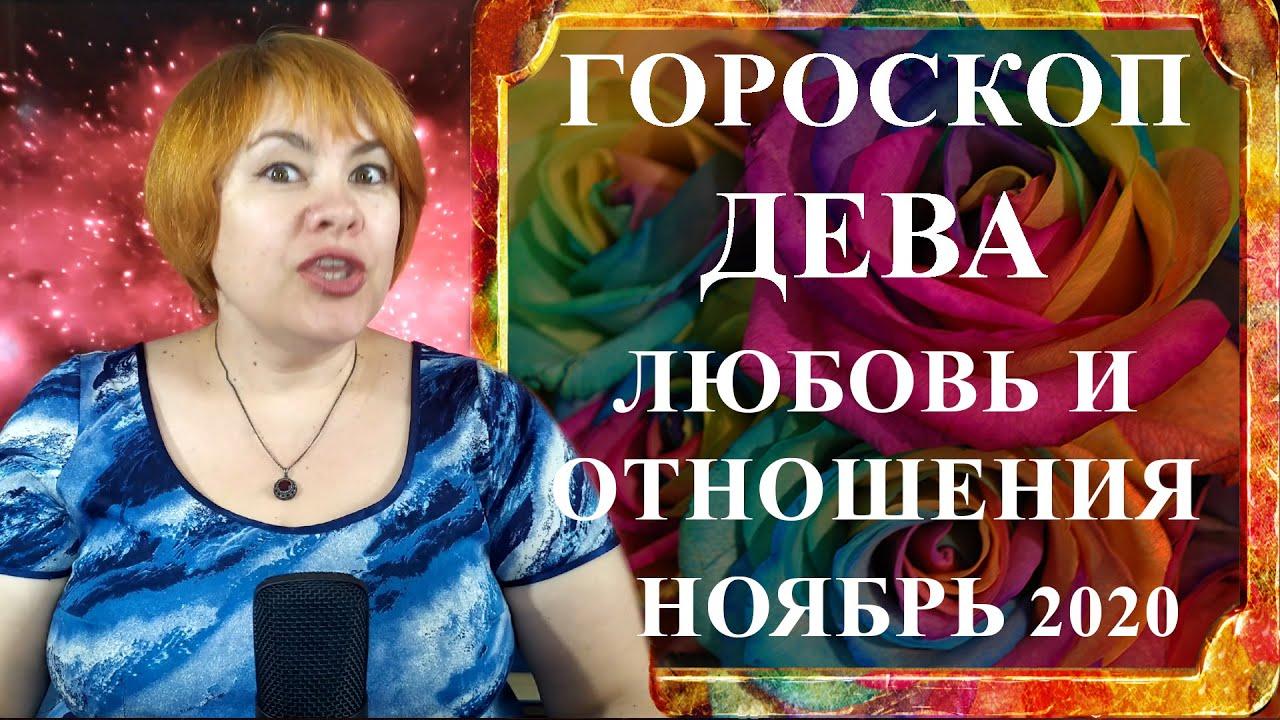 ДЕВА – любовь и отношения ноябрь 2020 (любовный гороскоп)