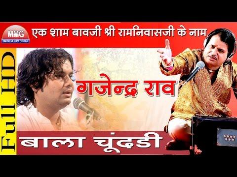 बाला चुंदड़ी । Bala Chundadi । Gajendra Rao । Ramniwas Rao Hit Bhajan । Raoji Ki Dhani Live 2016