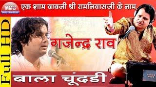 Repeat youtube video बाला चुंदड़ी । Bala Chundadi । Gajendra Rao । Ramniwas Rao Hit Bhajan । Raoji Ki Dhani Live 2016