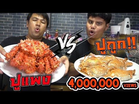 ปู 3,000 บาท vs ปู 500 บาท