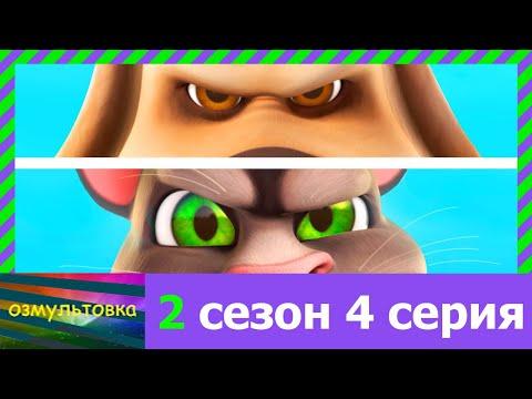 Говорящий Том и друзья на русском 2 сезон 4 серия Битва сладких парочек фанатская озвучка