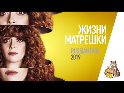 EP26 - Жизни матрешки (Russian Doll)- Запасаемся попкорном