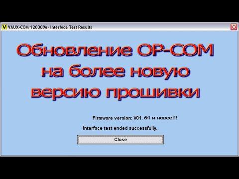 Как прошить op com