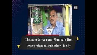 This auto driver runs 'Mumbai's first home system auto-rickshaw' in city