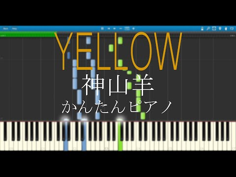 【楽譜付き】Yellow / 神山羊 ピアノ簡単【初心者~中級者向け】Yoh Kamiyama / Yellow【Easy Piano】