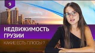 1.9 Недвижимость в Грузии. Плюсы покупки недвижимости в Грузии.