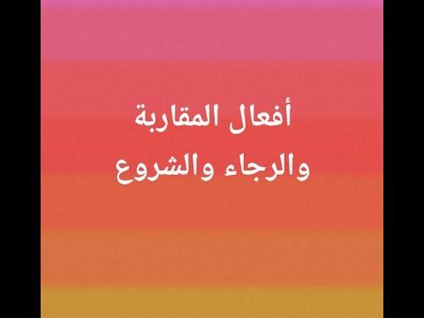 تحضير درس افعال الرجاء اللغة العربية للسنة الثالثة متوسط