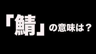 意外に意味を知らないネット用語クイズ10問!!!