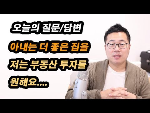 [Video] QnA - My wife wants a better house, but I want to invest...