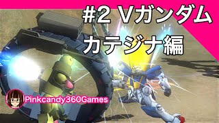 【Pinkcandy360Games / ピンクキャンディ360ゲームズ】 This is my original channel https://www.youtube.com/c/pinkcandy360GamesChannel 【ガンダム無双3 ...