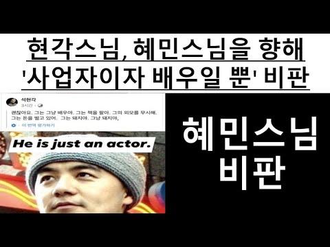 현각스님, 혜민스님을 향해 '사업자이자 배우일 뿐' 비판 #투데이이슈