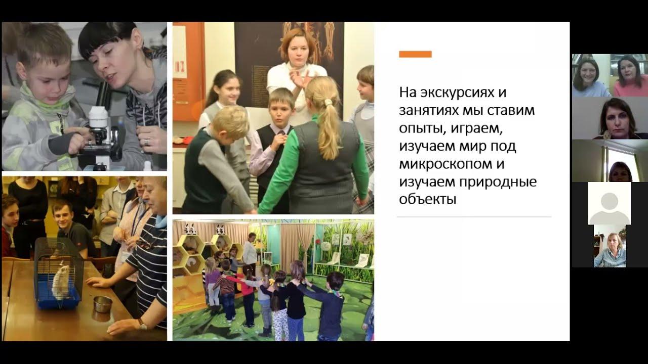 Запись встречи  с Марией Рахчеевой и Лилией Ванявиной, Биологический Музей им. Тимирязева