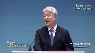 포도원교회 김문훈 목사  - 한 사람을 치듯하리라