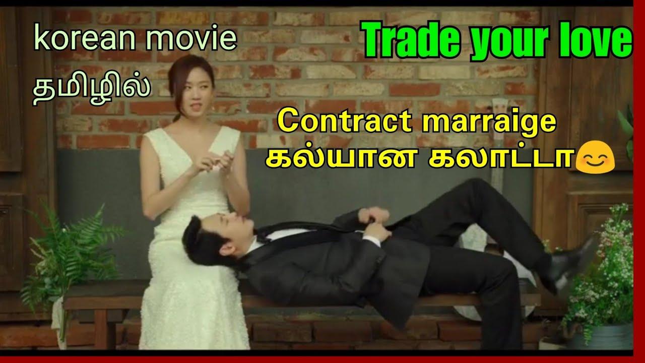 Download Trade your love(2019) Tamil dubbed movie tamil explained  korean movie  தமிழ் விளக்கம் 