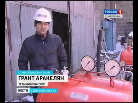 Армянский изобретатель из Ставрополя заставил гореть воду