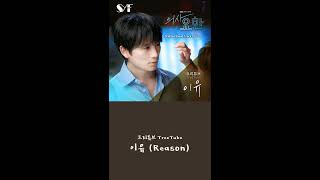 의사 요한 ost part.7 (sbs 금토드라마) artist: 트리튜브 (tree tube) title : reason genre: drama release date: 2019.09.06 lyricist: composer: (tre...