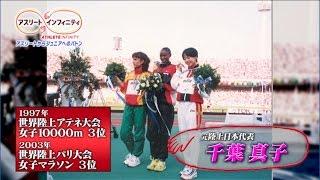 【アスリート・インフィニティ ♯21】千葉真子(マラソン)