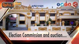 Nerpada Pesu 01-10-2016  Election Commission and auction – Puthiya Thalaimurai tv Show